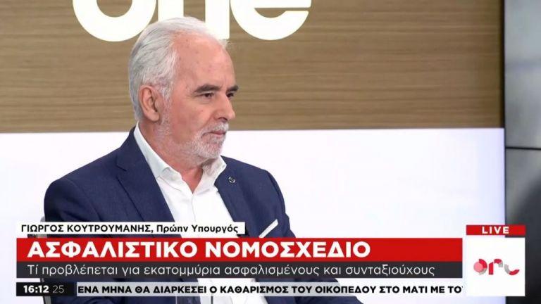 Γ. Κουτρουμάνης στο One Channel: Δεν μπορεί ο καθένας να αναλάβει την ευθύνη της ασφάλισής του | tovima.gr