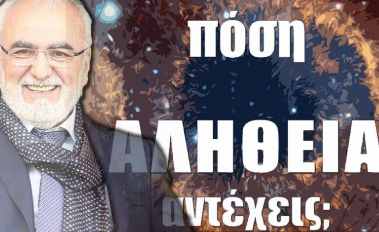 Η πληρωμένη… αλήθεια του Ιβάν Σαββίδη   tovima.gr