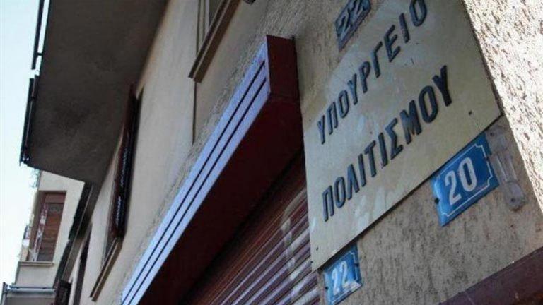 Ταμείο Αρχαιολογικών Πόρων : Αυτά είναι τα μέλη του ΔΣ | tovima.gr