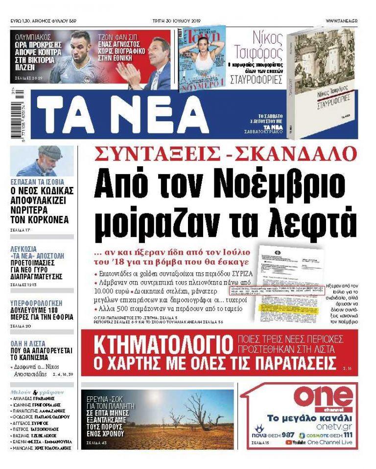 Διαβάστε στα «ΝΕΑ» της Τρίτης: «Από το Νοέμβριο μοίραζαν λεφτά σε συντάξεις – σκάνδαλο»   tovima.gr
