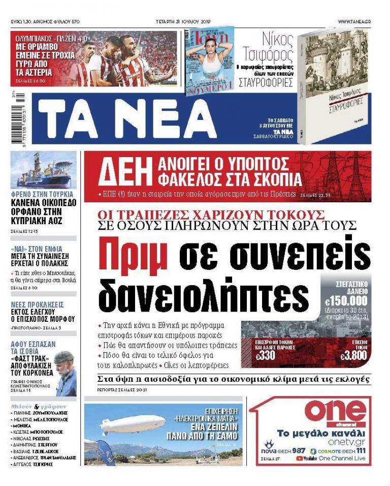 Διαβάστε στα «ΝΕΑ» της Τετάρτης: «ΔΕΗ: Ανοίγει ο ύποπτος φάκελος στα Σκόπια» | tovima.gr