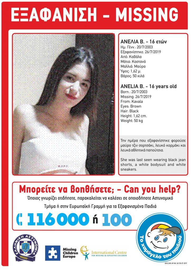 Αγωνία για 16χρονη που εξαφανίστηκε από την Καβάλα   tovima.gr