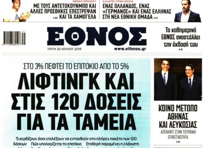 Το τελευταίο πρωτοσέλιδο του ημερήσιου «ΕΘΝΟΥΣ» | tovima.gr