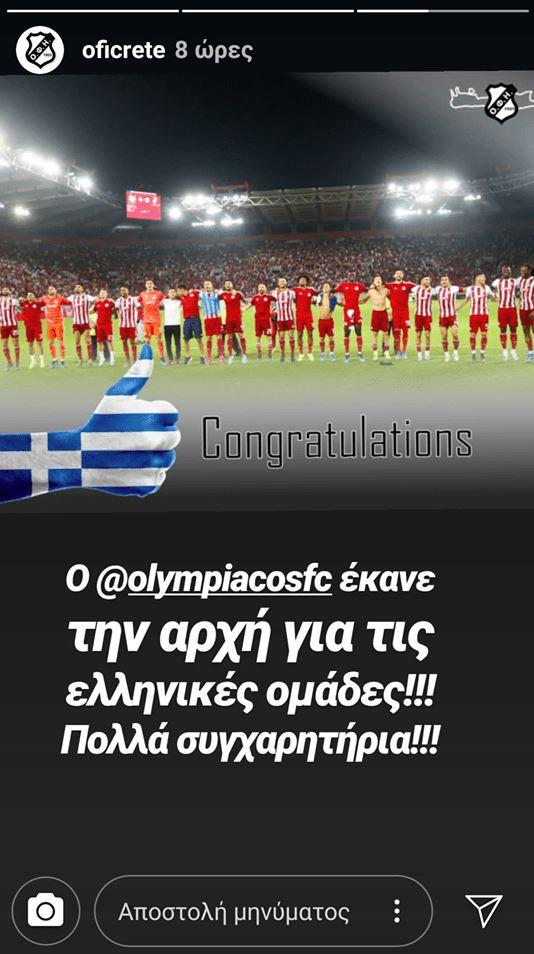 Κίνηση που σπανίζει: Συγχαρητήρια του ΟΦΗ στον Ολυμπιακό! (pic)   tovima.gr