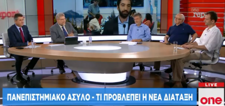 One Channel: Τι υποστηρίζουν οι ακαδημαϊκοί για το άσυλο | tovima.gr