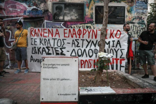 Πορεία στα Εξάρχεια για την αποφυλάκιση Κορκονέα   tovima.gr