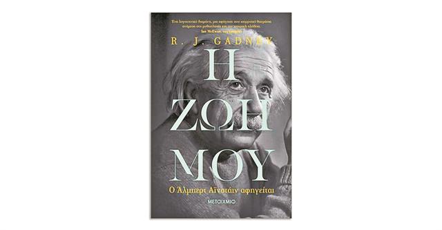 Ποιος ήταν ο Αϊνστάιν;   tovima.gr