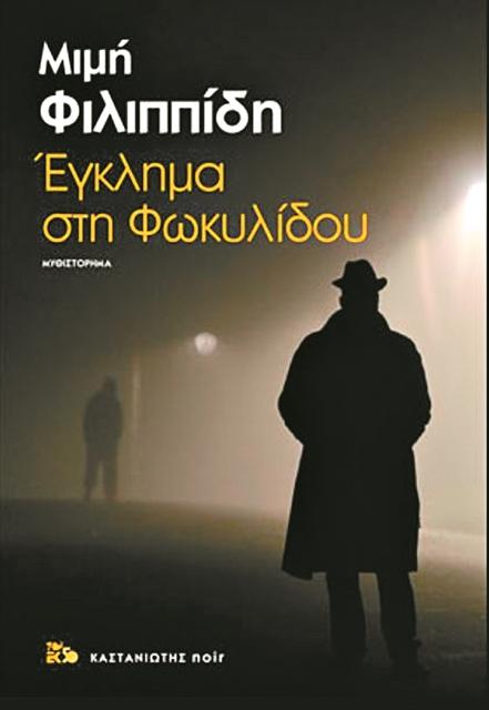 Εγκλήματα στο Κολωνάκι και στην Ηπειρο | tovima.gr