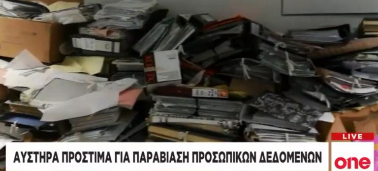 Αυστηρά πρόστιμα για παραβίαση προσωπικών δεδομένων | tovima.gr