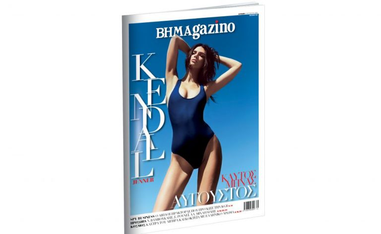 «BHMAgazino» με την Κένταλ Τζέννερ στο εξώφυλλο…   tovima.gr