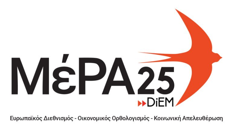 ΜέΡΑ25: Με το νομοσχέδιο η κυβέρνηση νομοθετεί επί παντός επιστητού | tovima.gr