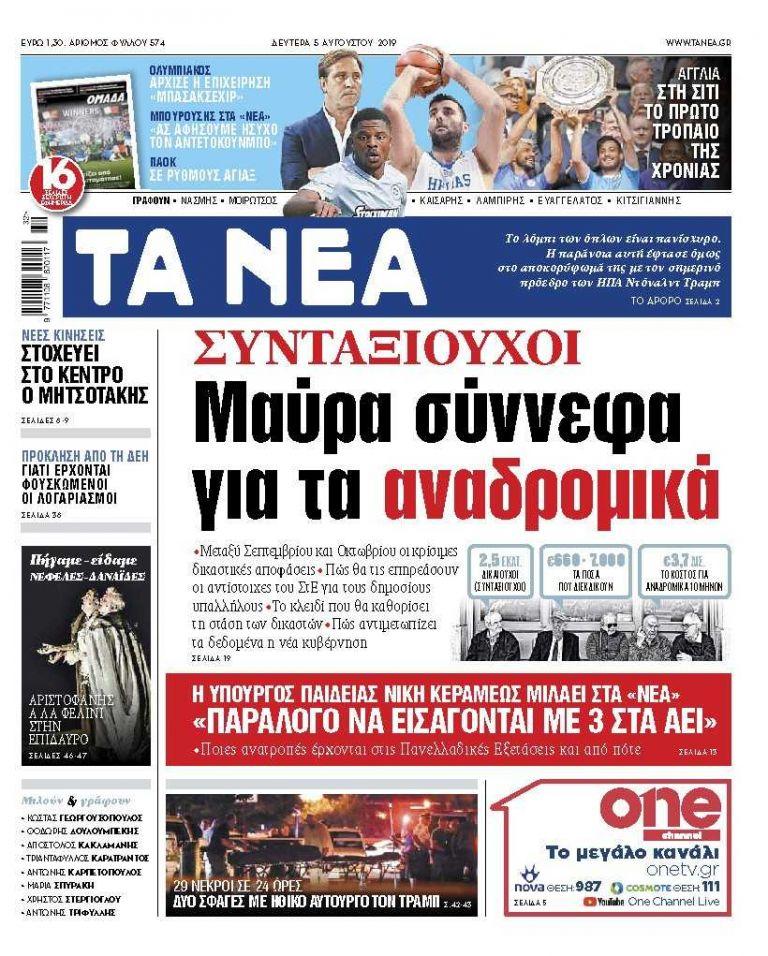 Διαβάστε στα ΝΕΑ της Δευτέρας: «Μαύρα σύννεφα για τα αναδρομικά των συνταξιούχων»   tovima.gr
