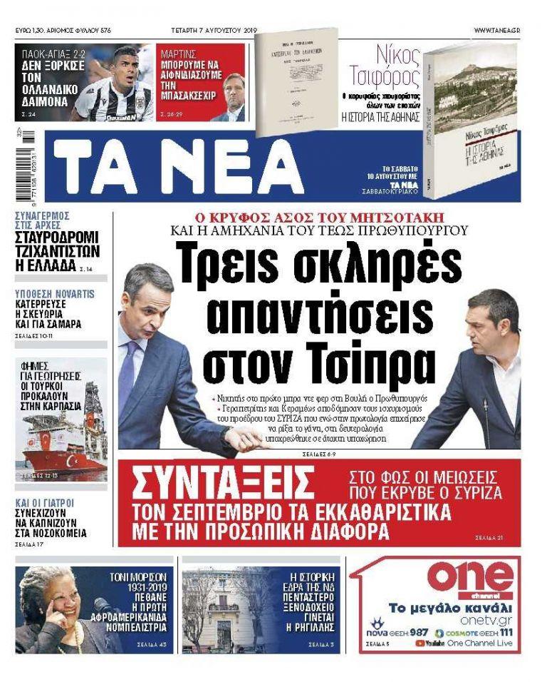 Διαβάστε στα ΝΕΑ της Τετάρτης: «Τρεις σκληρές απαντήσεις στον Τσίπρα» | tovima.gr