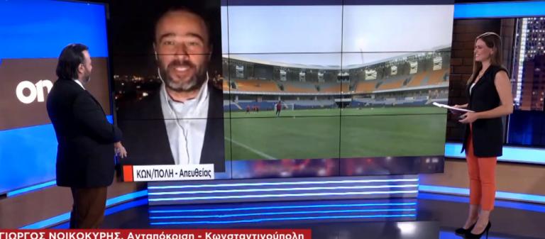 Το One Channel στην Κωνσταντινούπολη: Το κλίμα πριν τη «μάχη» Ολυμπιακού – Μπασακσεχίρ   tovima.gr