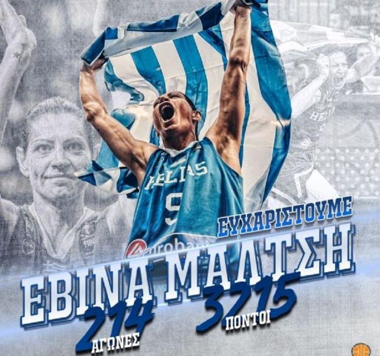 Αποσύρθηκε από την Εθνική η σπουδαία Εβίνα Μάλτση | tovima.gr