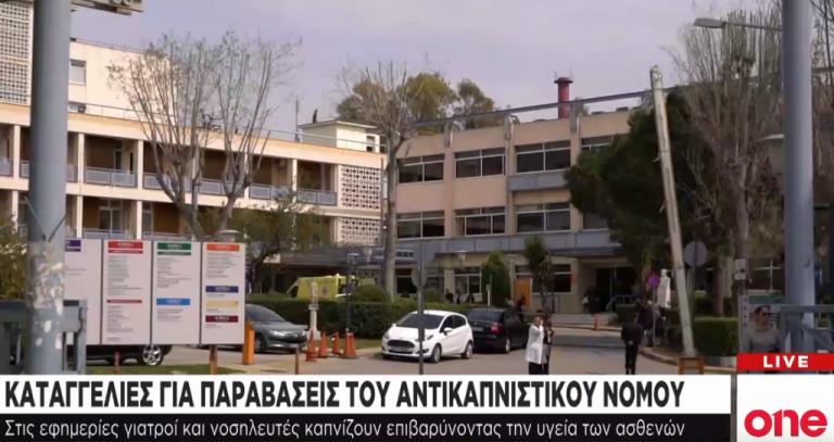 Φουγάρα γιατροί και νοσηλευτές  σε κεντρικά νοσοκομεία | tovima.gr