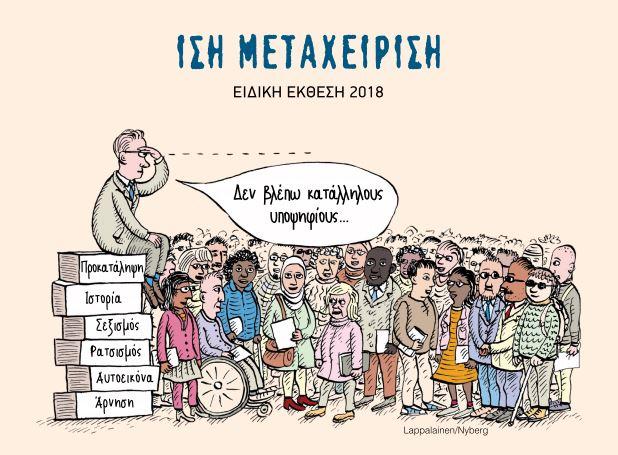 Συνηγόρος του Πολίτη: Παντός τύπου διακρίσεις και στην εργασία   tovima.gr