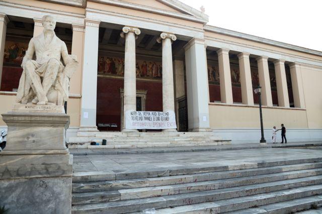Πανεπιστημιακών κινημάτων απολογία – Η αλήθεια για το άσυλο   tovima.gr