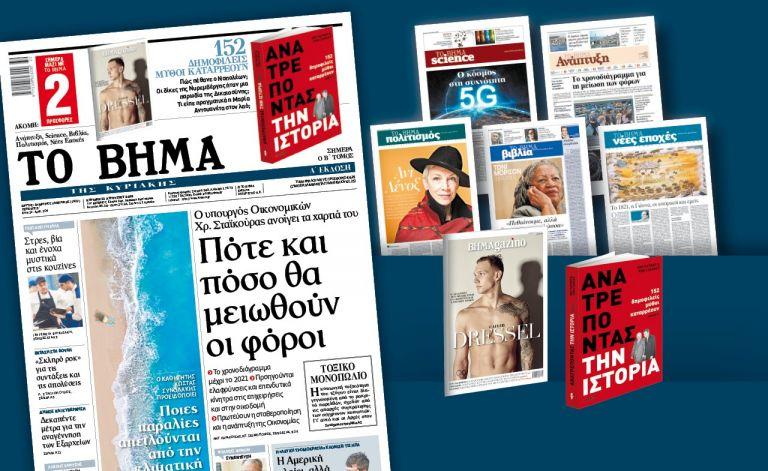 Διαβάστε με το Βήμα της Κυριακής που κυκλοφορεί   tovima.gr