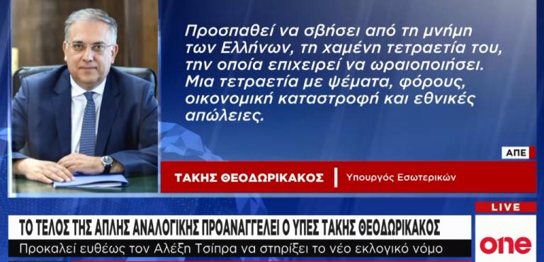 Tι είπε ο Τ. Θεοδωρικάκος στο «Βήμα» για ΣΥΡΙΖΑ, εκλογικό νόμο και ψήφο των απόδημων | tovima.gr