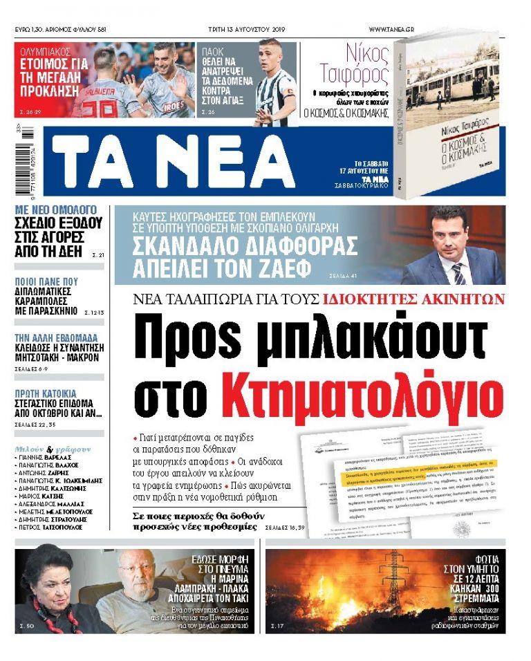 Διαβάστε στα «ΝΕΑ» της Τρίτης: «Απειλή μπλακ άουτ στο κτηματολόγιο» | tovima.gr