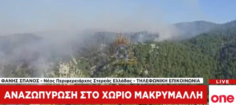 Περιφερειάρχης Στ. Ελλάδας στο One Channel: Βάσιμη αισιοδοξία για την πορεία της φωτιάς | tovima.gr