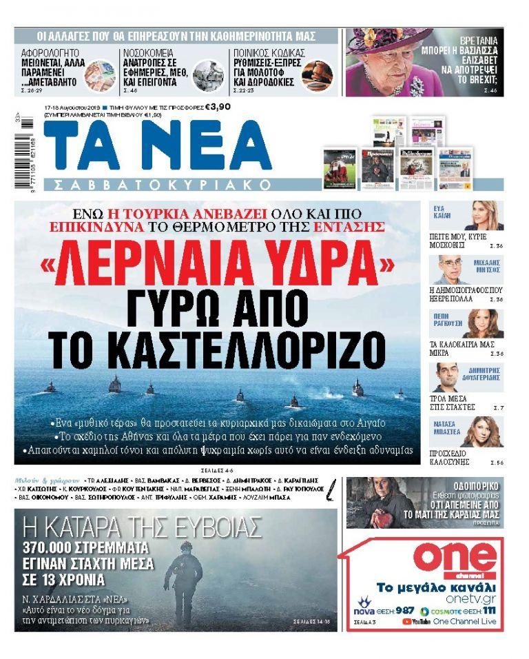 Διαβάστε στα ΝΕΑ Σαββατοκύριακο: «Λερναία Υδρα γύρω από το Καστελόριζο» | tovima.gr