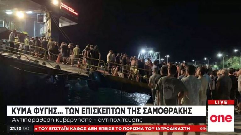 Σαμοθράκη: Κύμα φυγής υπό το φόβο νέου αποκλεισμού | tovima.gr