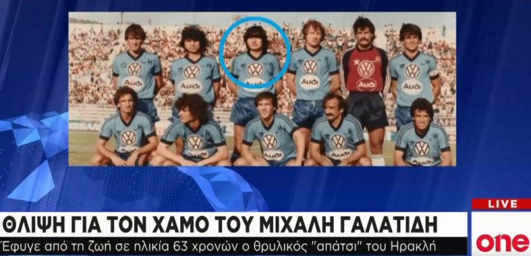 «Έφυγε» ο παλιός ποδοσφαιριστής του Ηρακλή, Μιχάλης Γαλατίδης | tovima.gr