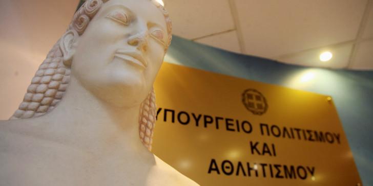 Κεντρικό Αρχαιολογικό Συμβούλιο: Τροποποιήθηκε η σύνθεση του | tovima.gr