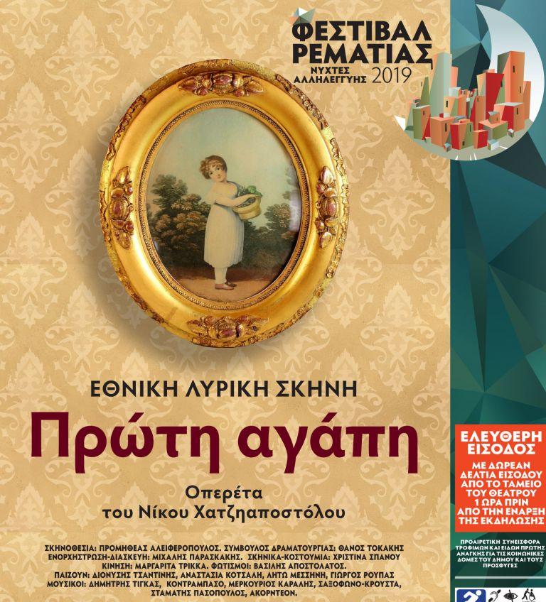 Θέατρο Ρεματιάς: Οπερέτα από την Λυρική Σκηνή στις 27 Αυγούστου | tovima.gr