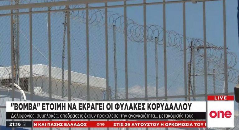 «Καζάνι» έτοιμο να εκραγεί οι φυλακές Κορυδαλλού | tovima.gr