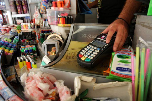 Καταστηματάρχες χρεώνουν… έξτρα για συναλλαγές με κάρτα | tovima.gr
