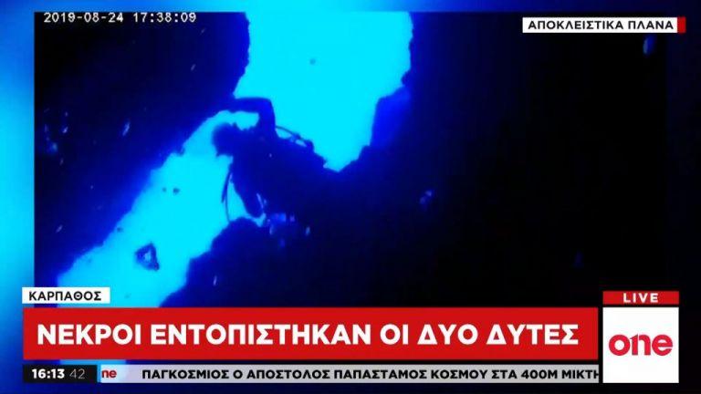 Κάρπαθος: Αποκλειστικά πλάνα του One Channel στο σημείο της τραγωδίας | tovima.gr