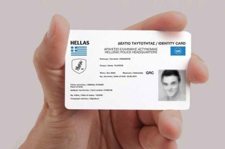 Οι νέες ταυτότητες made in USA | tovima.gr