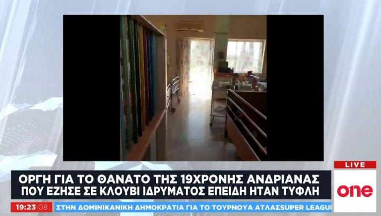 Οργή για τον θάνατο της 19χρονης Ανδριάνας που ζούσε σε κλουβί   tovima.gr