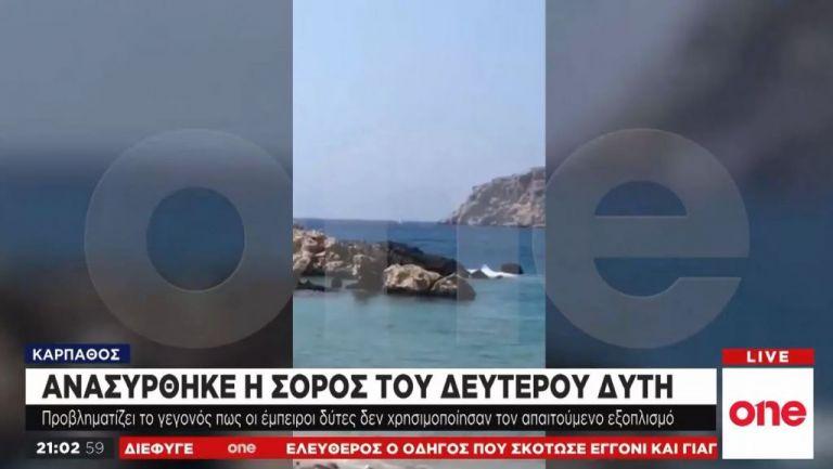 Κάρπαθος: Ανασύρθηκαν οι σοροί των άτυχων δυτών | tovima.gr