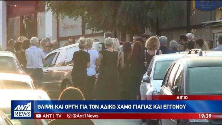 Αίγιο: Οργή και θλίψη στην κηδεία γιαγιάς και εγγονού | tovima.gr