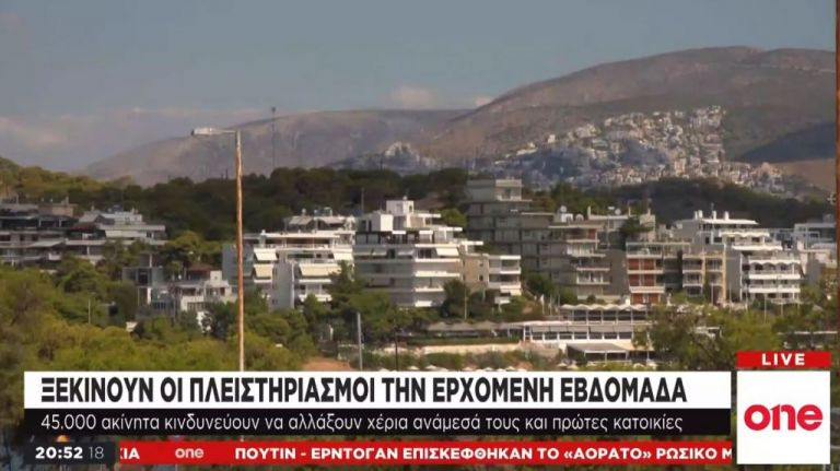 Επιστρέφουν οι πλειστηριασμοί   tovima.gr