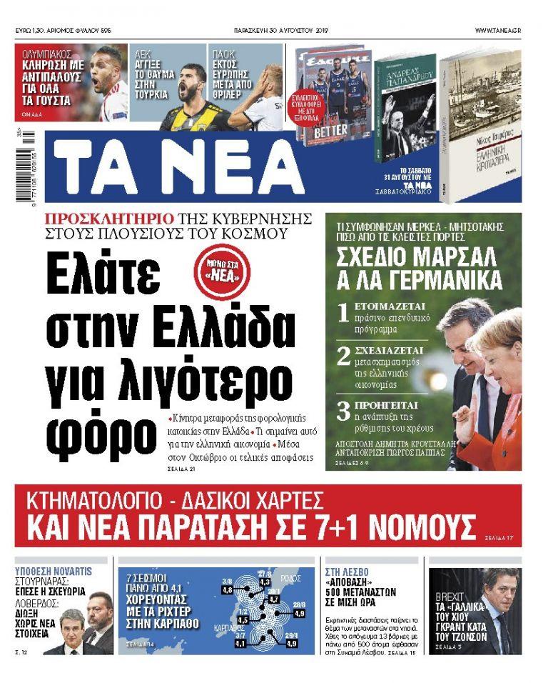 Διαβάστε στα «ΝΕΑ» της Παρασκευής: «Ελάτε στην Ελλάδα για λιγότερο φόρο» | tovima.gr