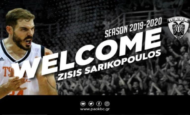 Basket League : Ανακοίνωσε Σαρικόπουλο ο ΠΑΟΚ | tovima.gr