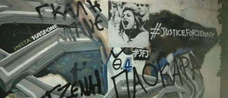 Βανδάλισαν και πάλι το γκράφιτι του Νίκου Γκάλη | tovima.gr