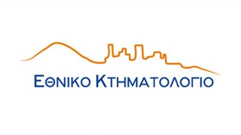 Κτηματολόγιο: Σε ποιους νομούς παρατείνονται οι δηλώσεις | tovima.gr