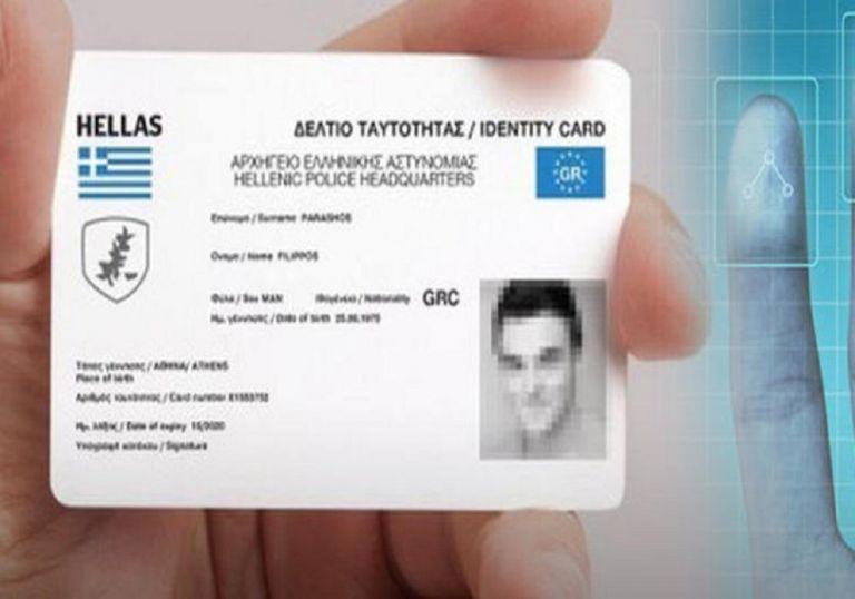 Με «ψηφιακή» υπογραφή οι νέες ταυτότητες | tovima.gr