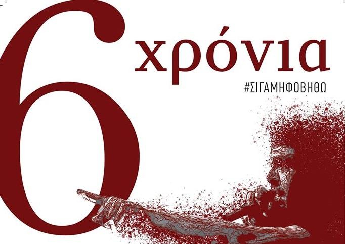 Κάλεσμα της οικογένειας Παύλου Φύσσα στις φετινές εκδηλώσεις του Αντιφασιστικού Σεπτέμβρη | tovima.gr