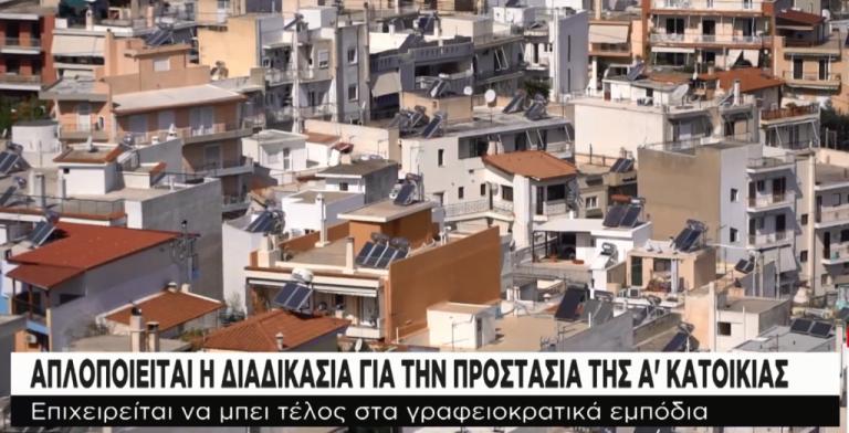 Απλοποιείται η διαδικασία για την προστασία α' κατοικίας | tovima.gr