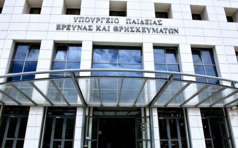 Υπουργείο Παιδείας: Συμμορφώνεται με τη μη αναγραφή θρησκεύματος στα σχολεία | tovima.gr
