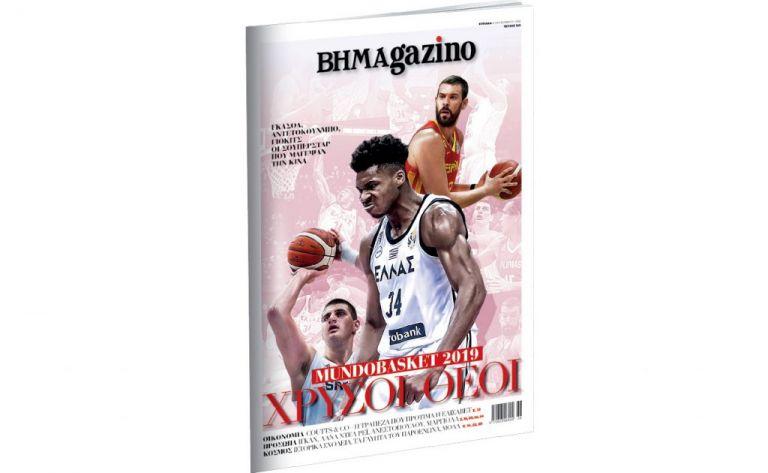 ΒHMAgazino: Τα χρυσά συμβόλαια του Μουντομπάσκετ | tovima.gr
