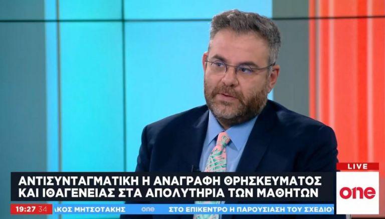Θρήσκευμα στα απολυτήρια: Η «κόκκινη κάρτα» και η αναμονή απόφασης του ΣτΕ | tovima.gr