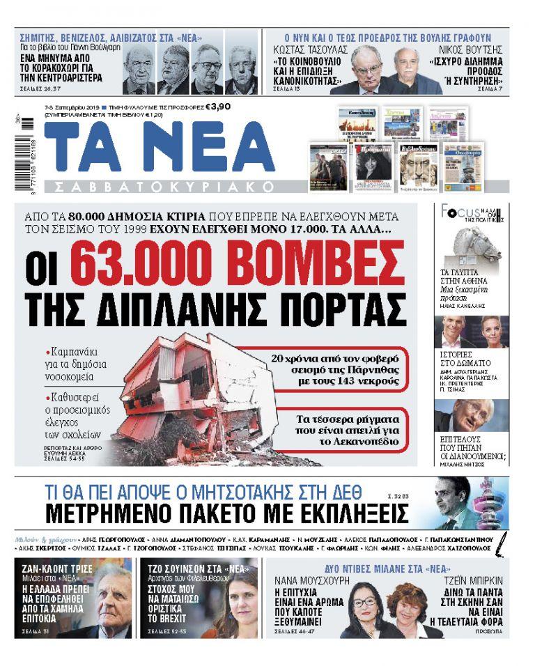 Στα «ΝΕΑ Σαββατοκύριακο»: Οι 63.000 βόμβες της διπλανής πόρτας   tovima.gr